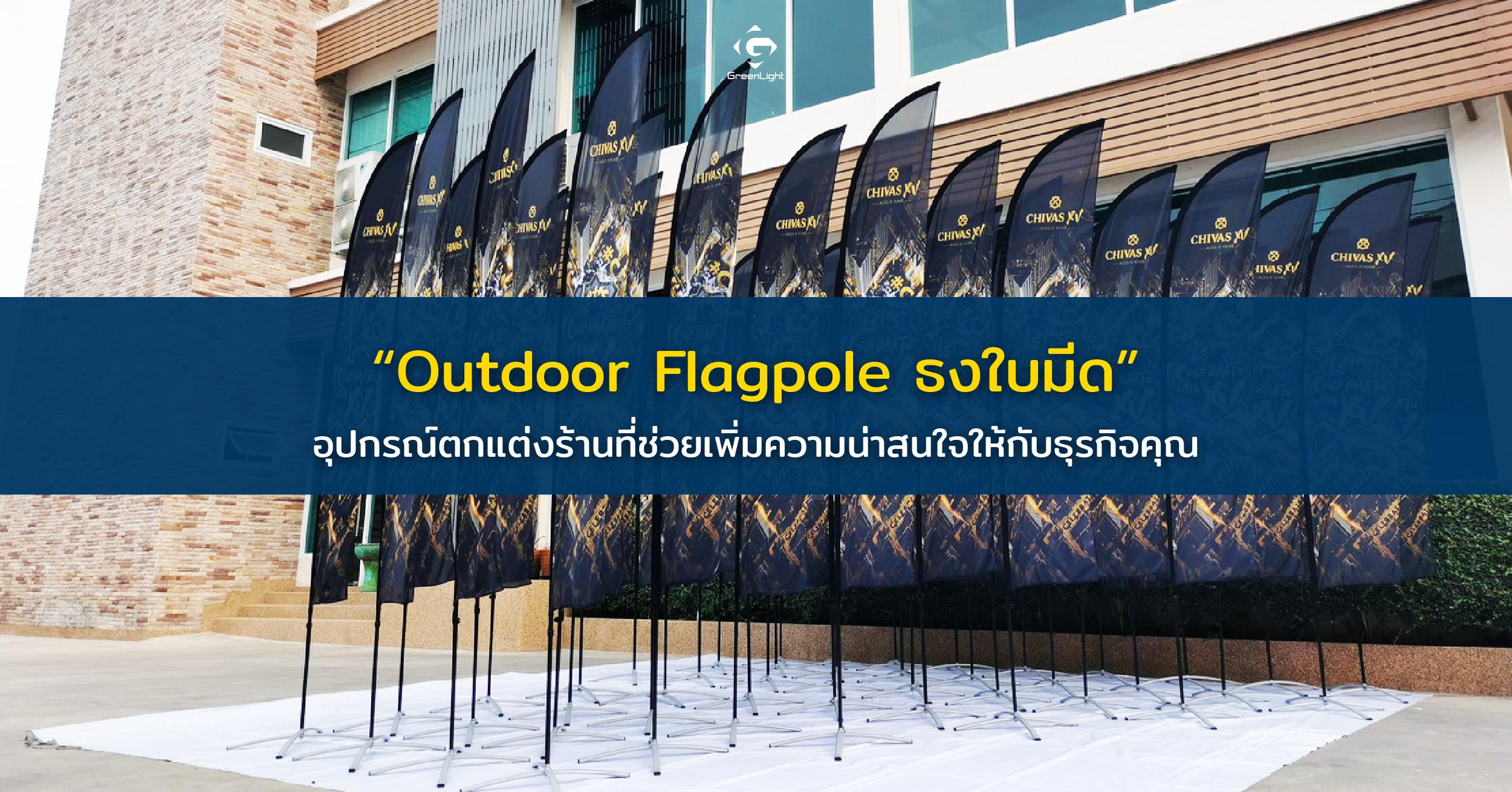 """Outdoor Flagpole ธงใบมีด""อุปกรณ์ตกแต่งหน้าร้านที่ช่วยเพิ่มความน่าสนใจให้กับธุรกิจคุณ"