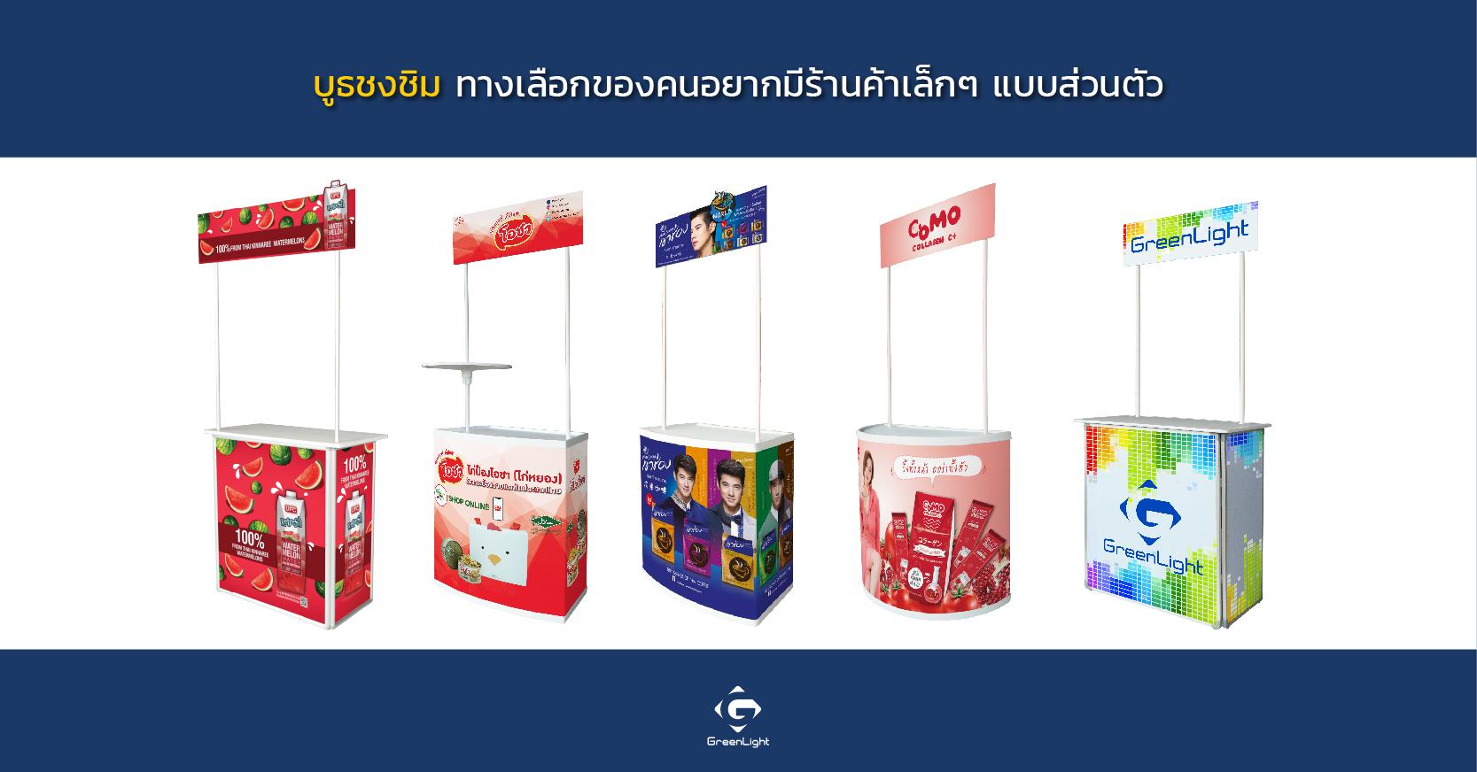 บูธชงชิม ทางเลือกของคนอยากมีร้านค้าเล็กๆ แบบส่วนตัว