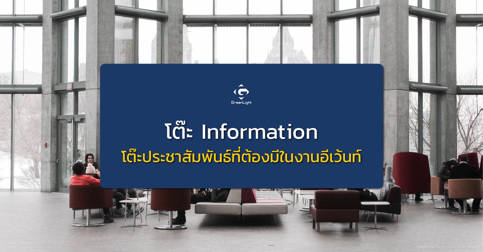 โต๊ะ Information โต๊ะประชาสัมพันธ์ที่ต้องมีในงานอีเว้นท์