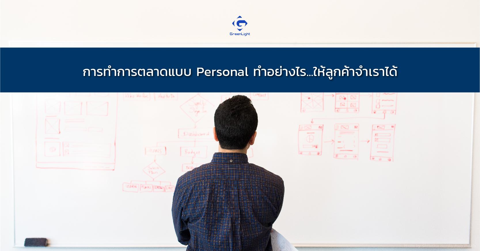 การทำการตลาดแบบ Personal ทำอย่างไร ให้ลูกค้าจำเราได้