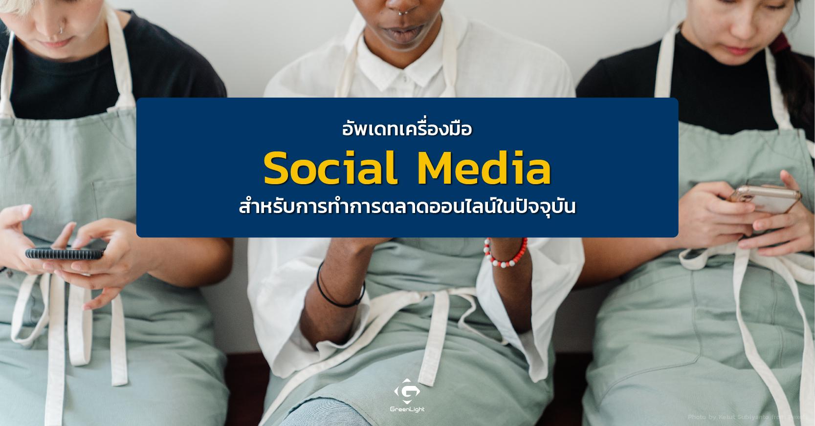 อัพเดทเครื่องมือ Social Media สำหรับการทำการตลาดออนไลน์ในปัจจุบัน