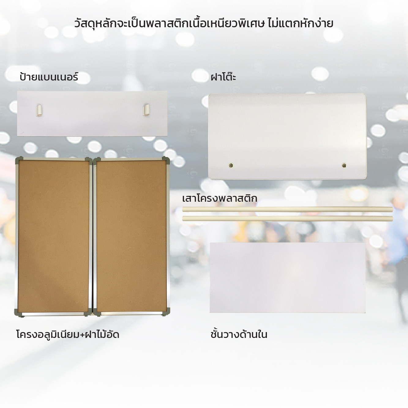 โต๊ะชงชิม, โต๊ะออกบูธ, Exhibition desk
